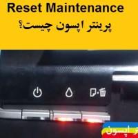 Reset Maintenance پرینتر اپسون چیست؟
