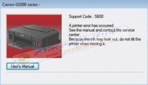 دانلود نرم افزار ریست کانن IP7240 (خطای 5B00 کانن)